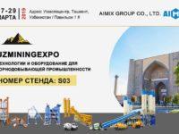 Выставка: UzMiningExpo 2019